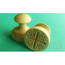 Печать Д 30мм.для просфор деревянная  550руб.