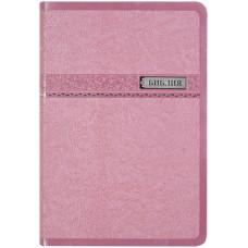 1092 Библия  розовая бф тв РБО