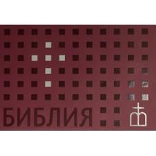 1330-32 Библия на русском языке формат флипбук в асс карм 340р РБО 2015