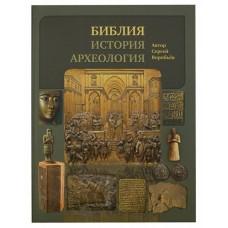 Библия история археология бф тв Москва 2015