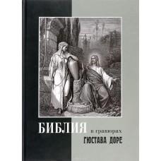 Библия в гравюрох Гюстава Доре бф тв 900р