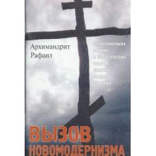 Вызов новомодернизма Об изкажениях истины в богословских опытах диакона Кураева мяг Лествица 1999