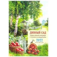 2019 Дивный сад