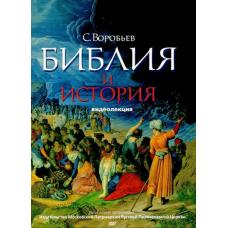 Библия и история тв бф Москва 2011