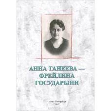 Анна Танеева фрейлина государыни бф тв ОПИТ 2012
