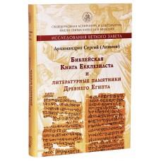 Библейская книга Екклезиаста и литературные памятники Древнего Египта тв Москва 2018