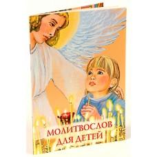 Молитвослов для детей мф мяг Дух Пр 2016
