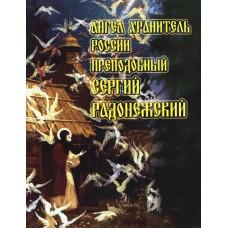 Ангел хранитель России преподобный Сергий Радонежский бф мяг Паломник 2014