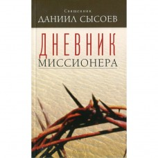 Дневник миссионера мяг центр Сысоева 2013