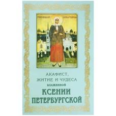 Акафист житие и чудеса блаженной Ксении Петербургской мяг Ковчег 2015