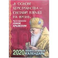 2020 В основе христианства светлый взгляд на жизнь