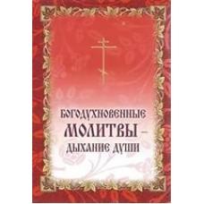 Богодухновенные молитвы Дыхание души 120р карм в коробочке