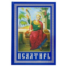 Псалтирь бф тв Вера-книга 2016