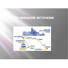 Вода МБ Оковецкая  190 руб. (о прозрении очес)