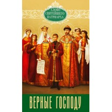 Верные Господу Слово святейшего патриарха бф мяг РПЦ 2018
