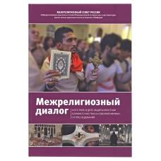 Межрелигиозный диалог и его роль защиты христиан мяг Познание 2017