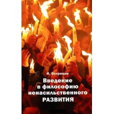 Введение в философию ненасильственного развития мяг Москва 2013