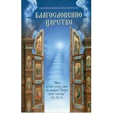 Благословенно Царство тв Саратов 2015