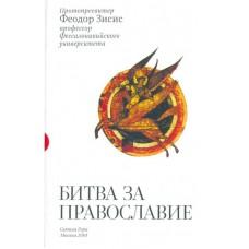 Битва за православие мяг Св Гора 2010