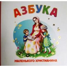 Азбука маленького христианина мф Минск 2015
