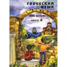 Греческий язык для детей в 6 частях + 3 СД бф мяг 1300р
