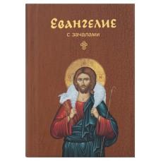 Евангелие с зачалами карм Никея 2018