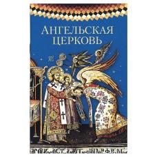 Ангельская Церковь мф мяг Сиб бл 2015