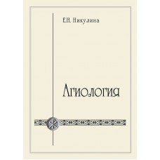 Агиология бф мяг ПСТГУ 2012