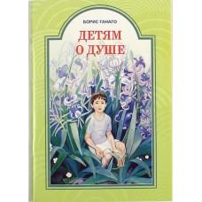 Детям о душе мяг Минск 2013