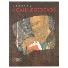Апостол Иоанн богослов бф тв Метропресс 2013