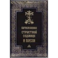 Богослужения Страстной Седмицы и Пасхи мф тв ПСТГУ 2012