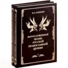 Богослужебное пение РПЦ 2 кн бф тв ПСТГУ 2004