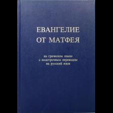 Евангелие от Матфея на греческом языке бф тв  Институт перевода Библии 1997