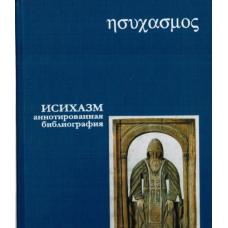 Исихазм аннотированная библиография бф тв  РПЦ 2004
