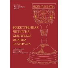 Божественная литургия святителя Иоанна Златоуста Издание для народного пения бф мяг Никея 2017