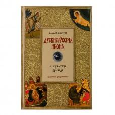 Древнерусская икона и культура Запада бф тв РПЦ 2012