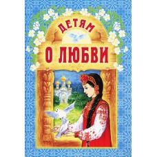 Детям о любви мяг Минск 2015