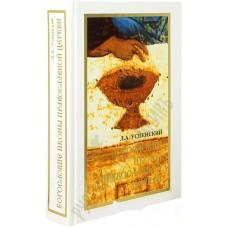 Богословие иконы Православной Церкви тв Благо 2008