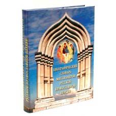 Биографический словарь миссионеров Русской Православной Церкви  бф тв Белый город 2004