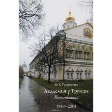 Академия у Троицы Воспоминания 1944 2004 мяг ТСЛ 2005