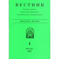 Вестник ПСТГУ 1:14 мяг Москва 2005