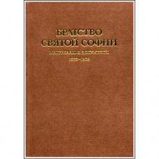 Братство святой Софии Материалы и документы тв Русский путь 2000