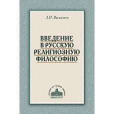Введение в русскую религиозную философию тв  ПСТГУ 2009