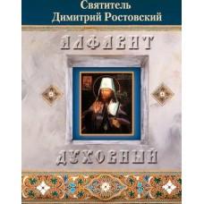 Алфавит духовный Святитель Димитрий Ростовский мф тв Сиб Бл 2015