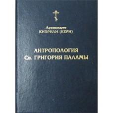 Антропология святителя Григория Паламы тв Киев 2006