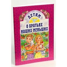 Детям о братьях наших меньших мяг Минск 2012