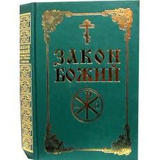 Закон Божий бф тв 350р СУПЛ 2012