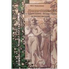 Догмат и мистика в православии католичестве и протестантизме Лепта 2004