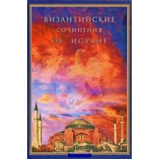 Византийские сочинения об исламе  тв ПСТГУ 2006
