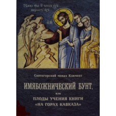 Имябожнический бунт или плоды учения книги «На горах Кавказа» мяг  Москва 2005